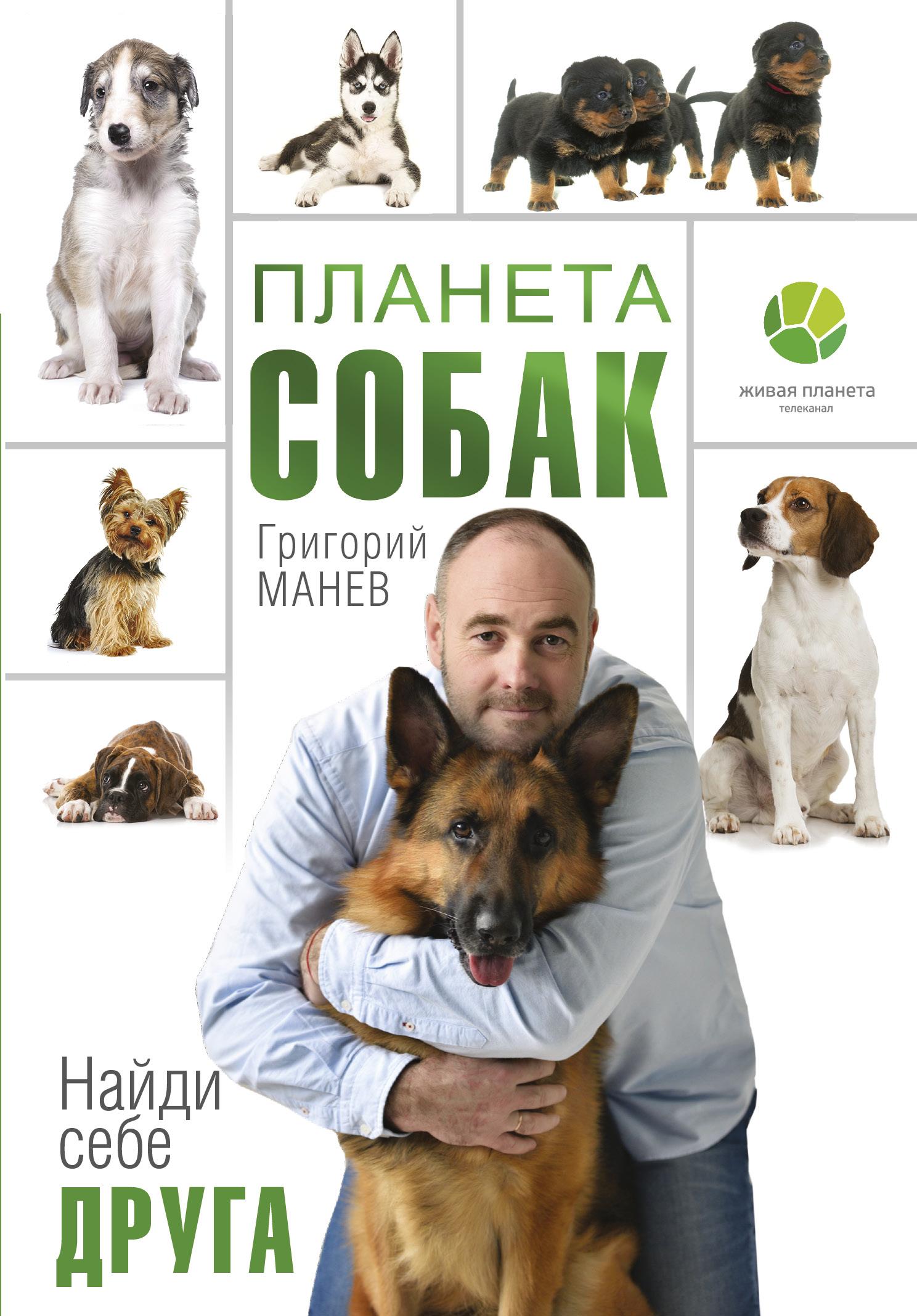 Г. Манев Планета собак