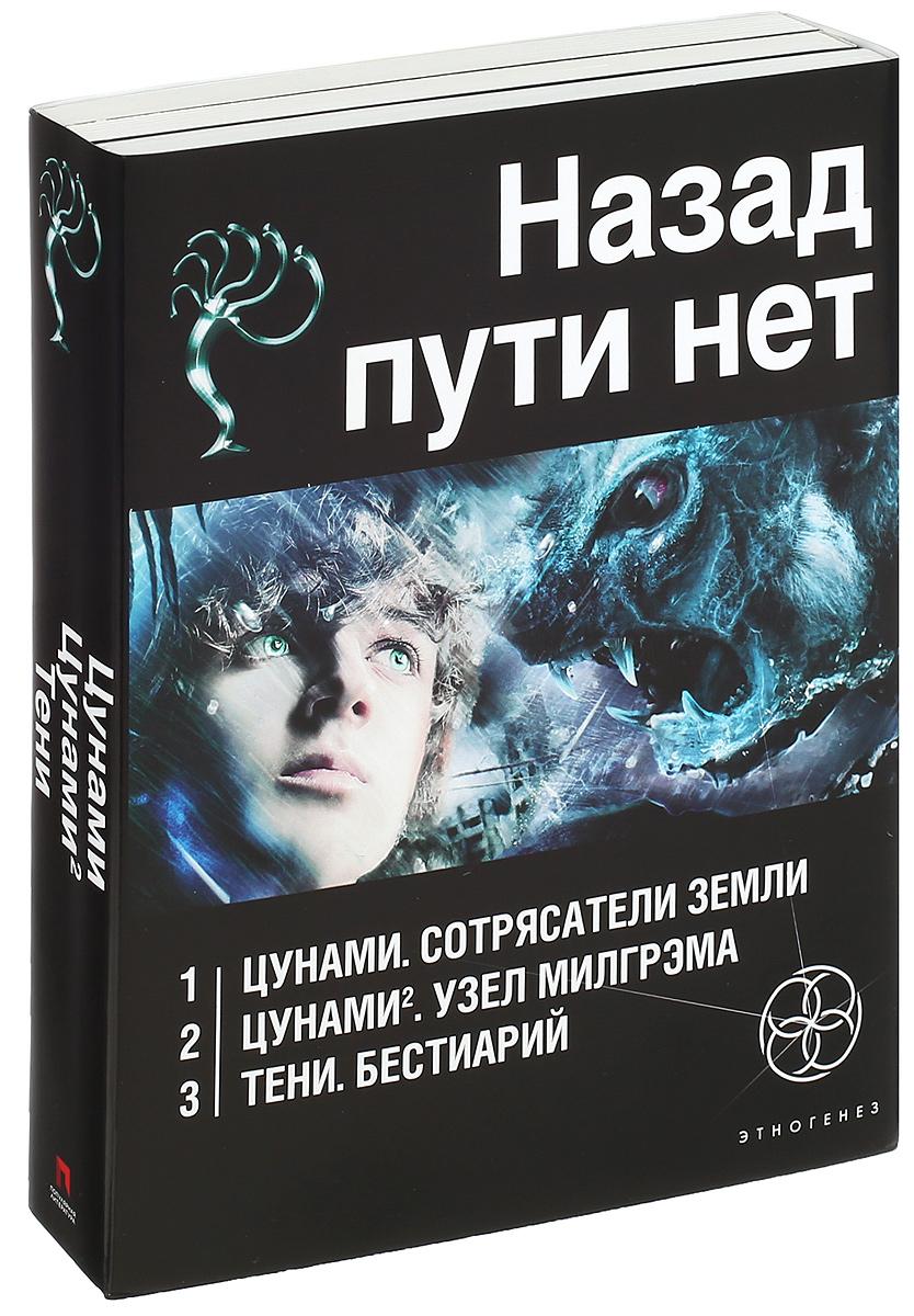 Лукьянов Алексей Сергеевич Назад пути нет (комплект из 3 книг)