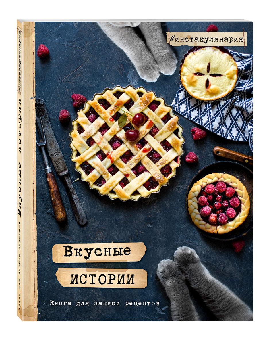 Олеся Куприн Вкусные истории. Книга для записи рецептов