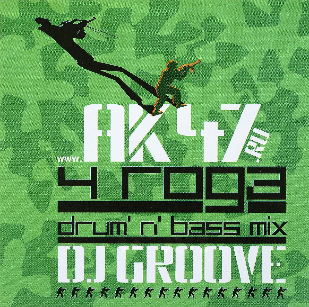 цена на DJ Грув DJ Groove DJ Groove. WWW.AK47.ru - 4 года