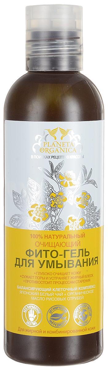 Planeta Organica Гель-фито очищающий для умывания для жирной и комбинированной кожи, 200 мл planeta organica гель фито очищающий для умывания для жирной и комбинированной кожи 200 мл