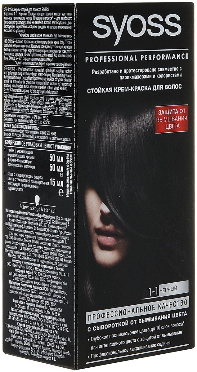 Крем-краска для волос Syoss Color, оттенок 1-1, Черный, 115 мл недорого