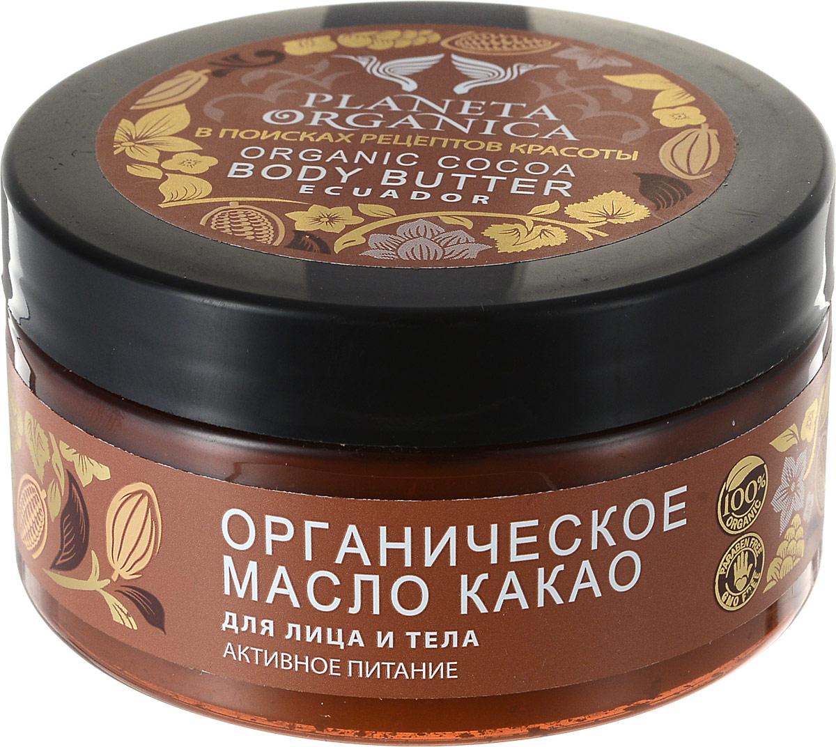 купить масло какао в косметику