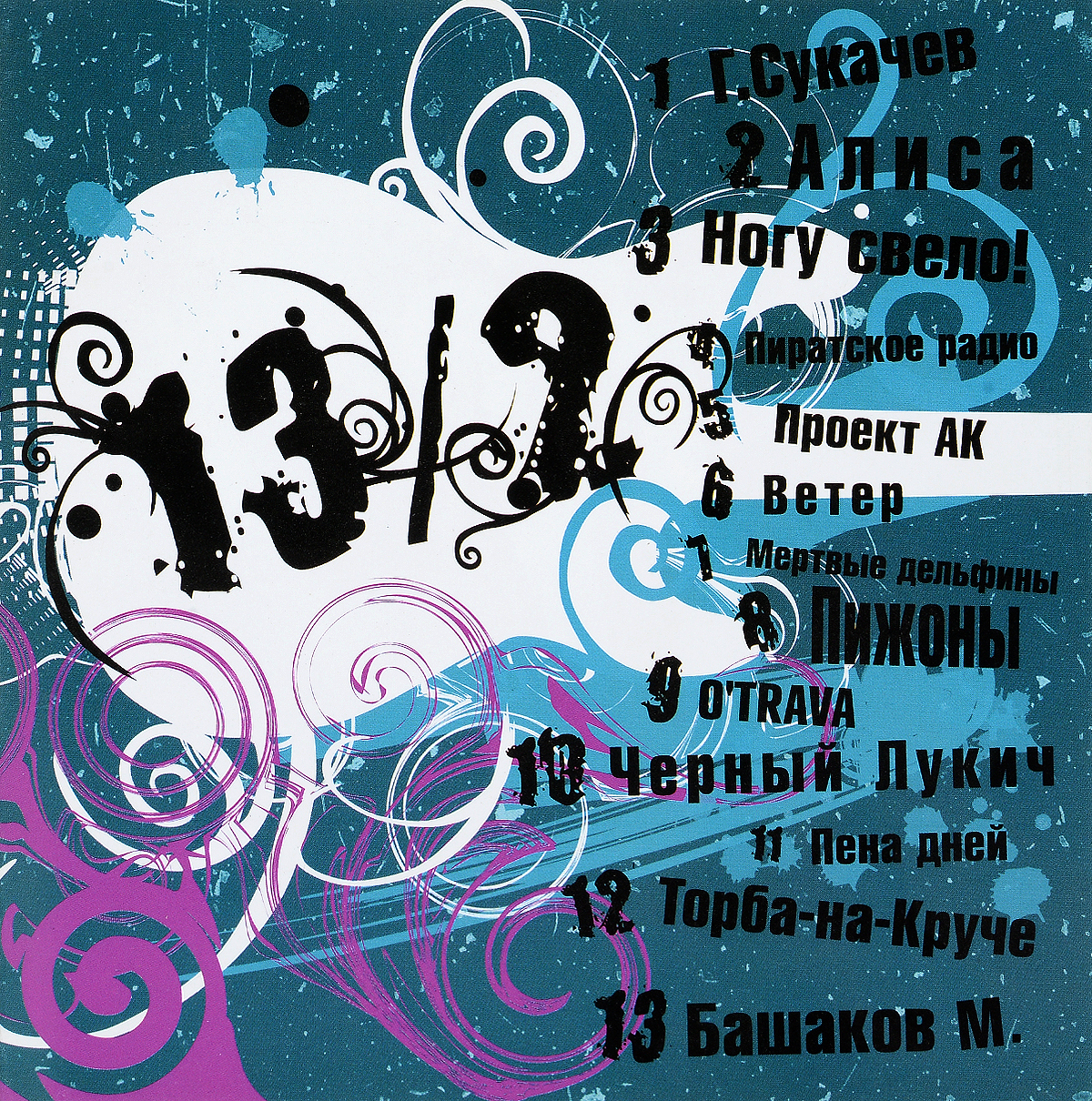 Игорь Сукачев,