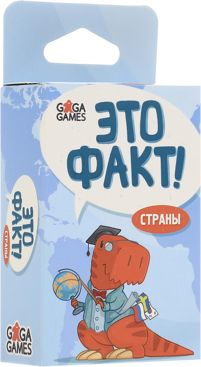 Настольная игра GaGa Это факт! Страны. игра викторина для всей семьи зебра в кор 5шт