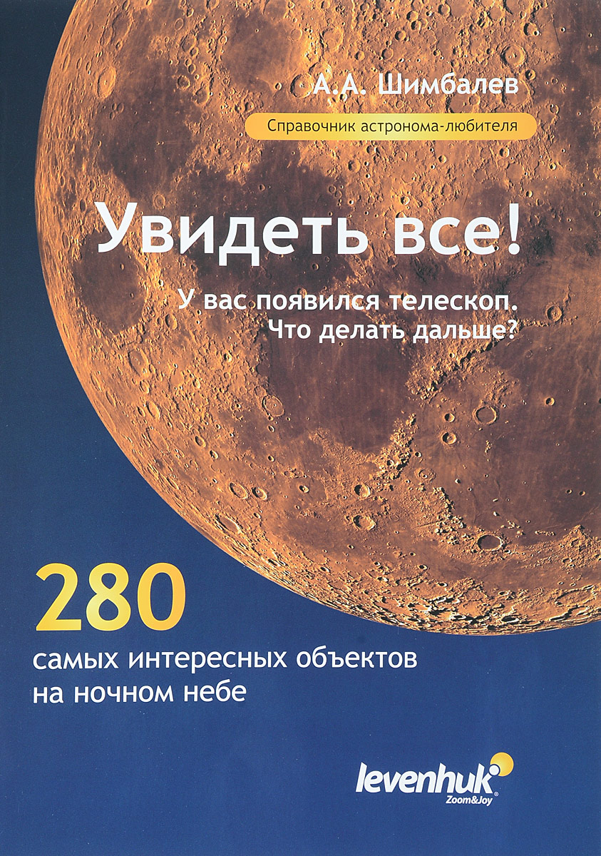А. А. Шимбалев Увидеть все! Справочник астронома-любителя