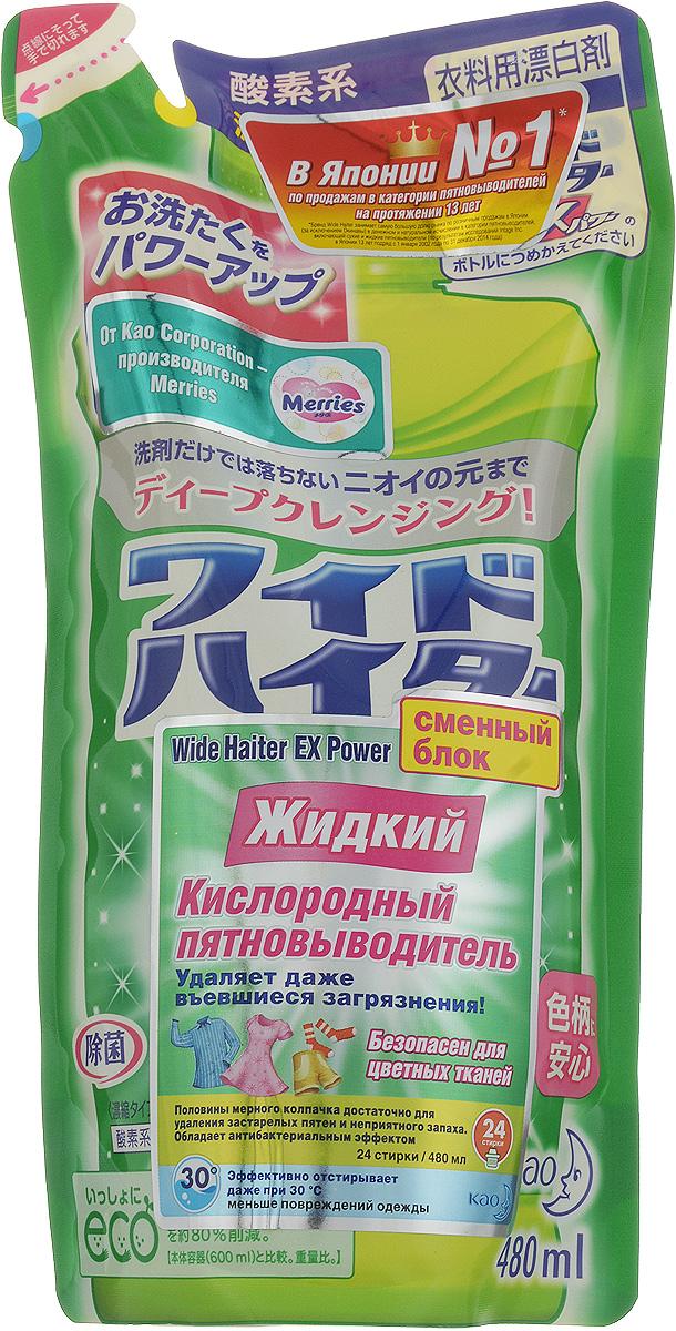 Пятновыводитель Wide Haiter EX Power, жидкий, кислородный, сменный блок, 480 мл пятновыводитель attack bioex wide haiter жидкий кислородный 600 мл