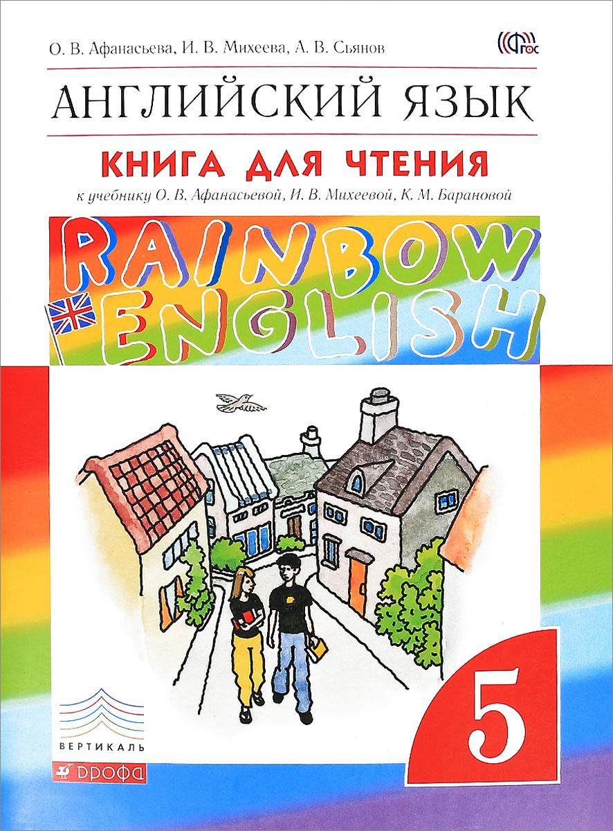 О. В. Афанасьева, И. В. Михеева Английский язык. 5 класс. Книга для чтения