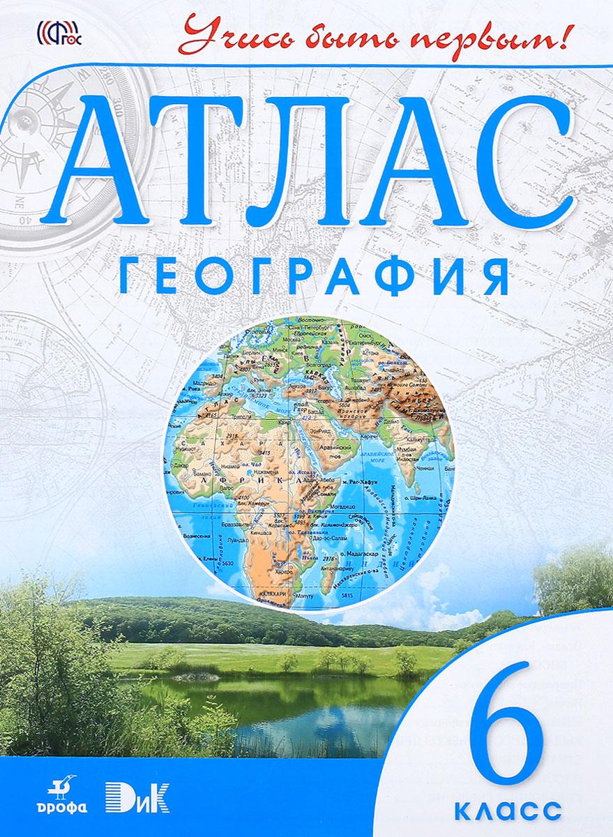 С. В. Курчина География. 6 класс. Атлас