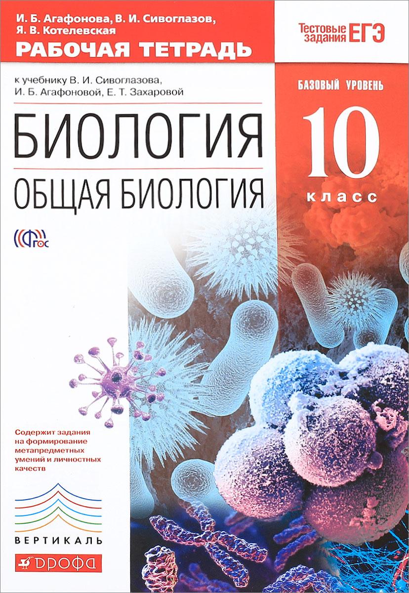 И. Б. Агафонова, В. И. Сивоглазов Биология. Общая биология. 10 класс. Базовый уровень. Рабочая тетрадь