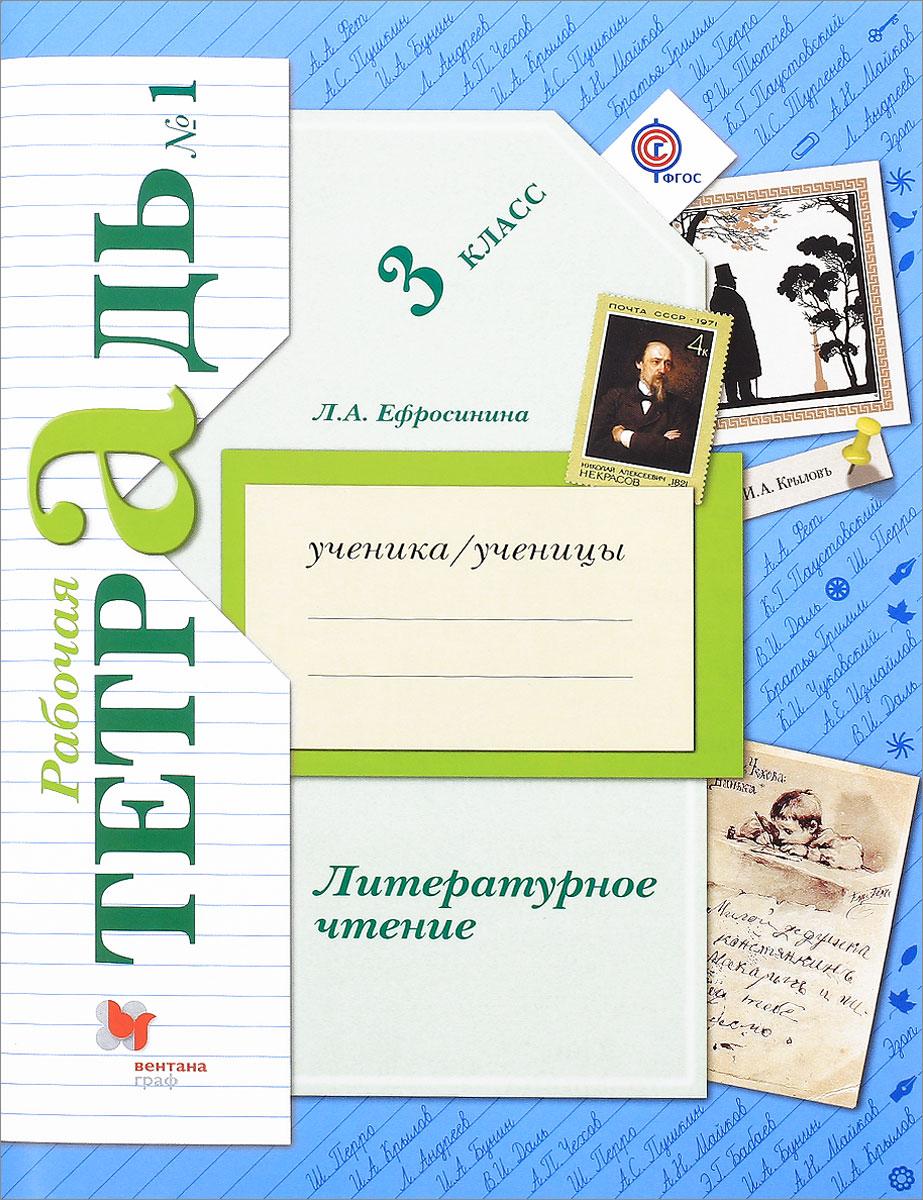 Л. А. Ефросинина Литературное чтение. 3класс. Рабочая тетрадь №1