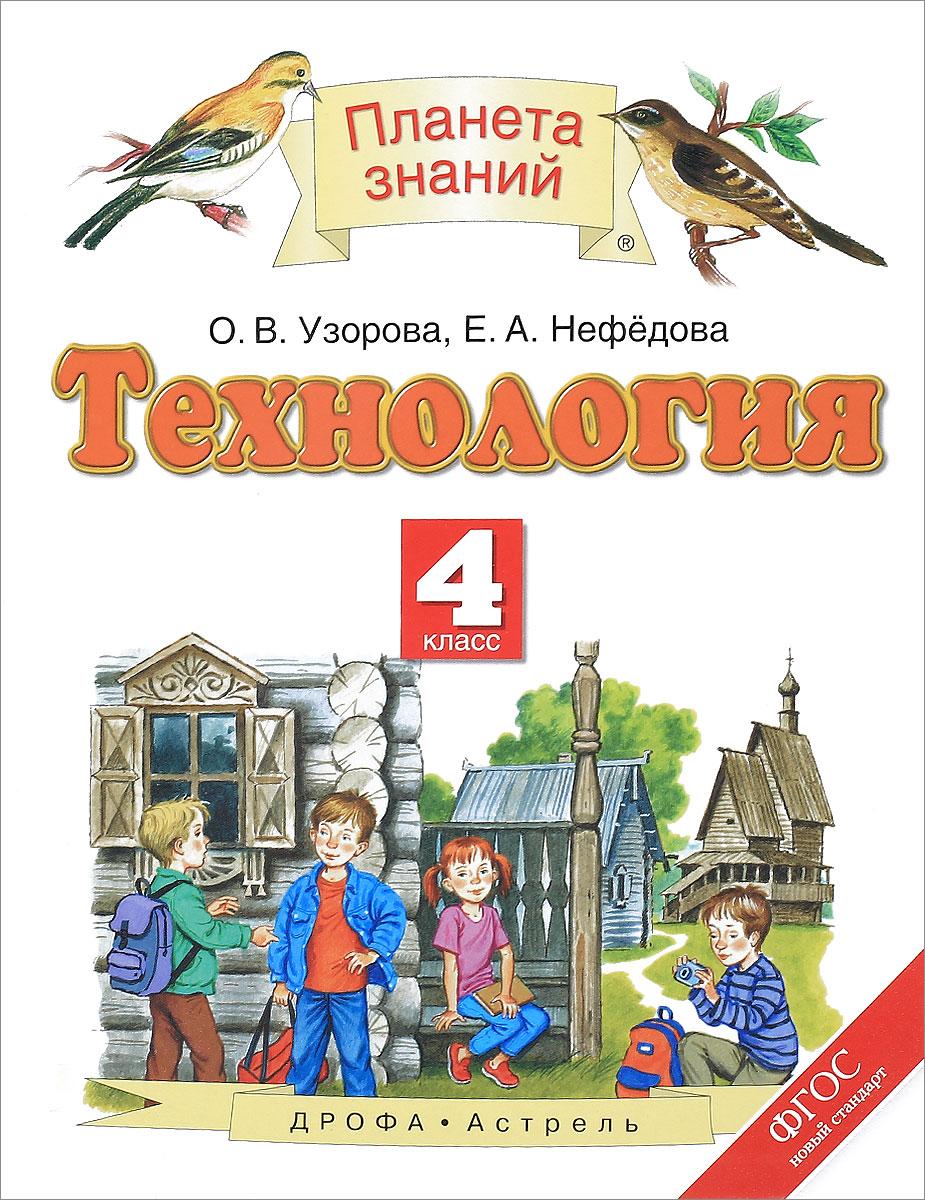 О. В. Узорова, Е. А. Нефедова Технология. 4 класс. Учебник о в узорова е а нефедова технология 4 класс учебник