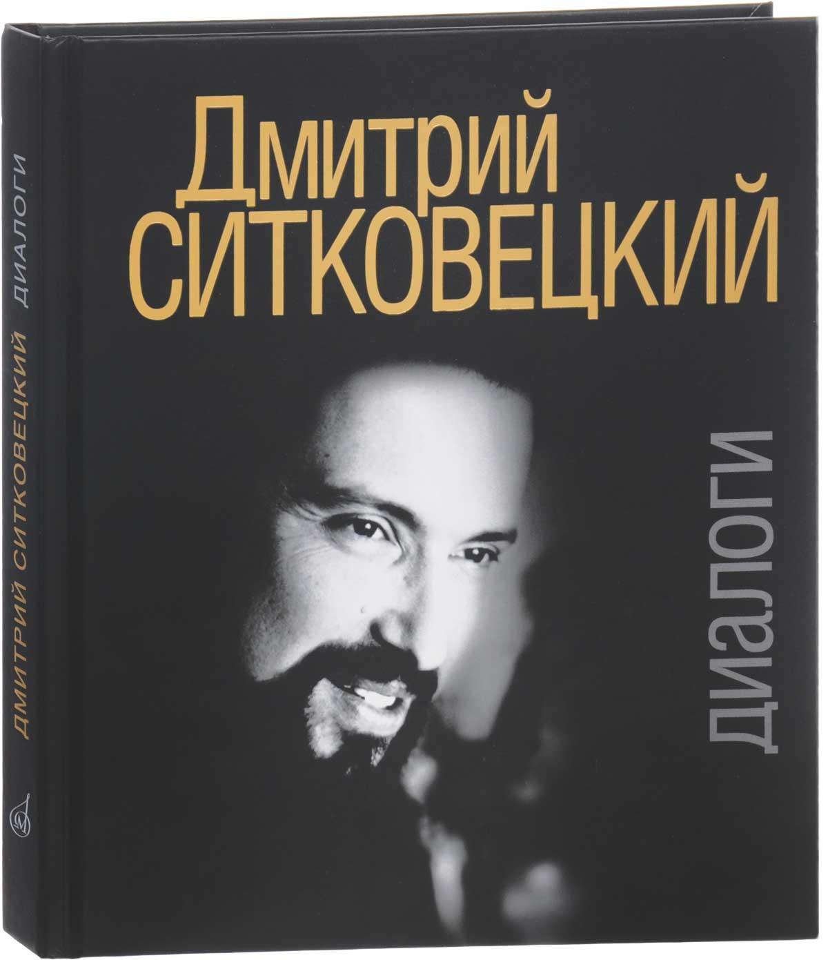Дмитрий Ситковецкий Дмитрий Ситковецкий. Диалоги