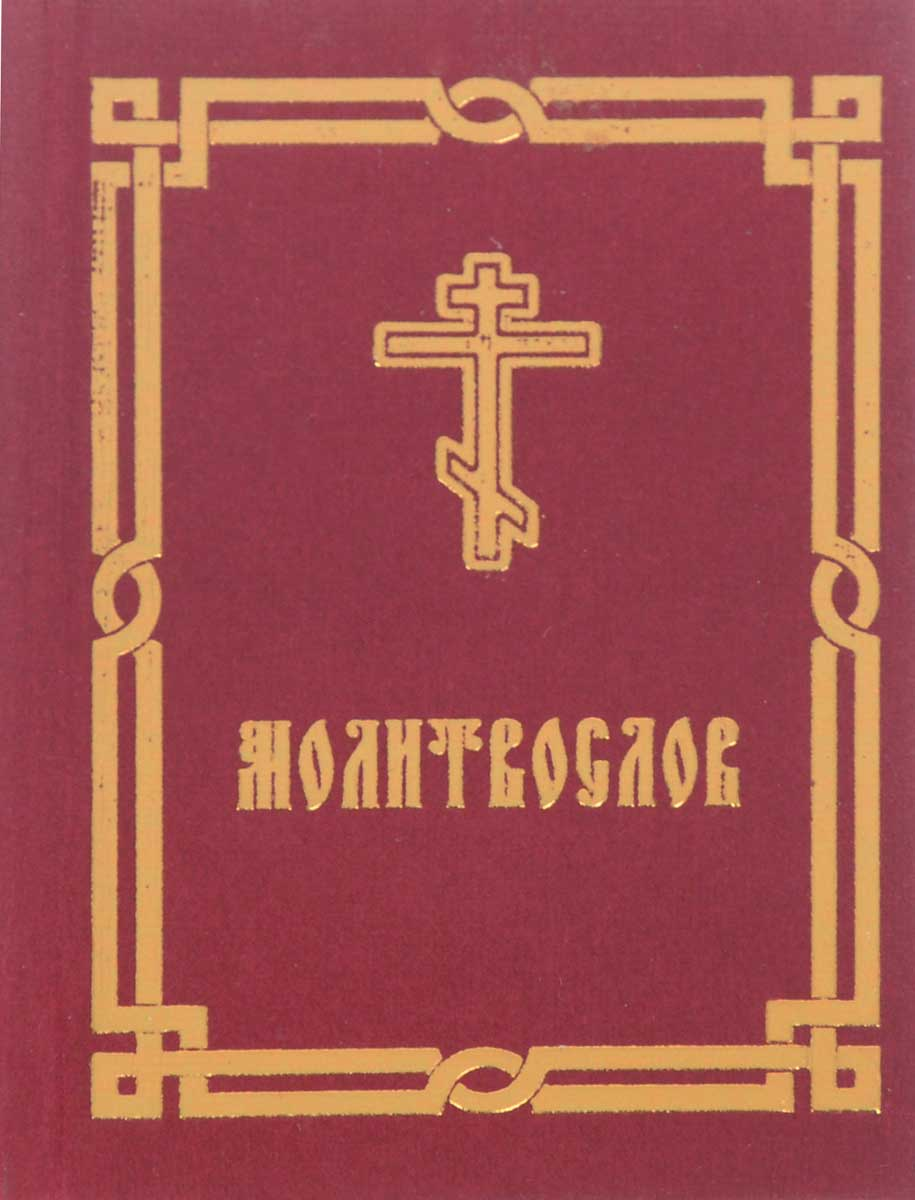 цена на Молитвослов (миниатюрное издание)