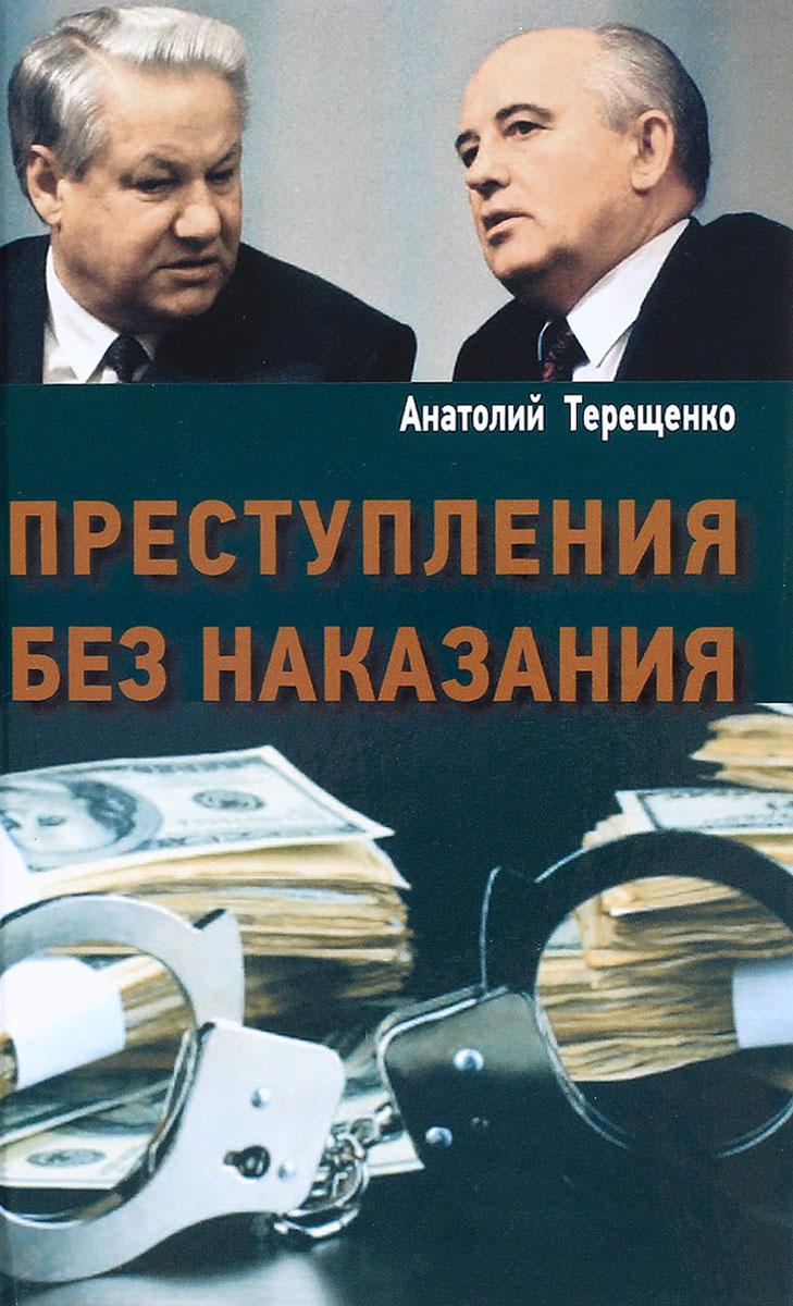 Анатолий Терещенко Преступления без наказания