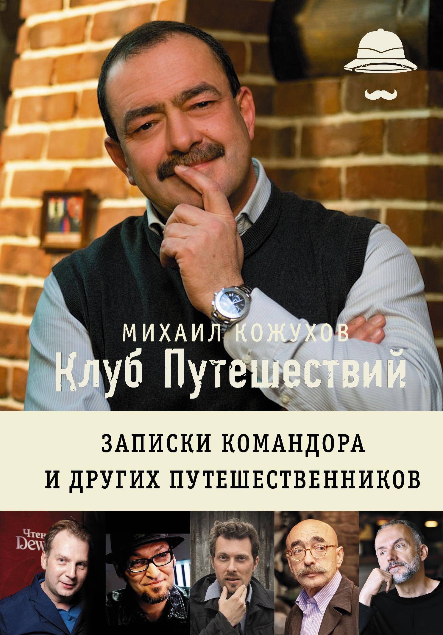 Михаил Кожухов Клуб путешествий Михаила Кожухова