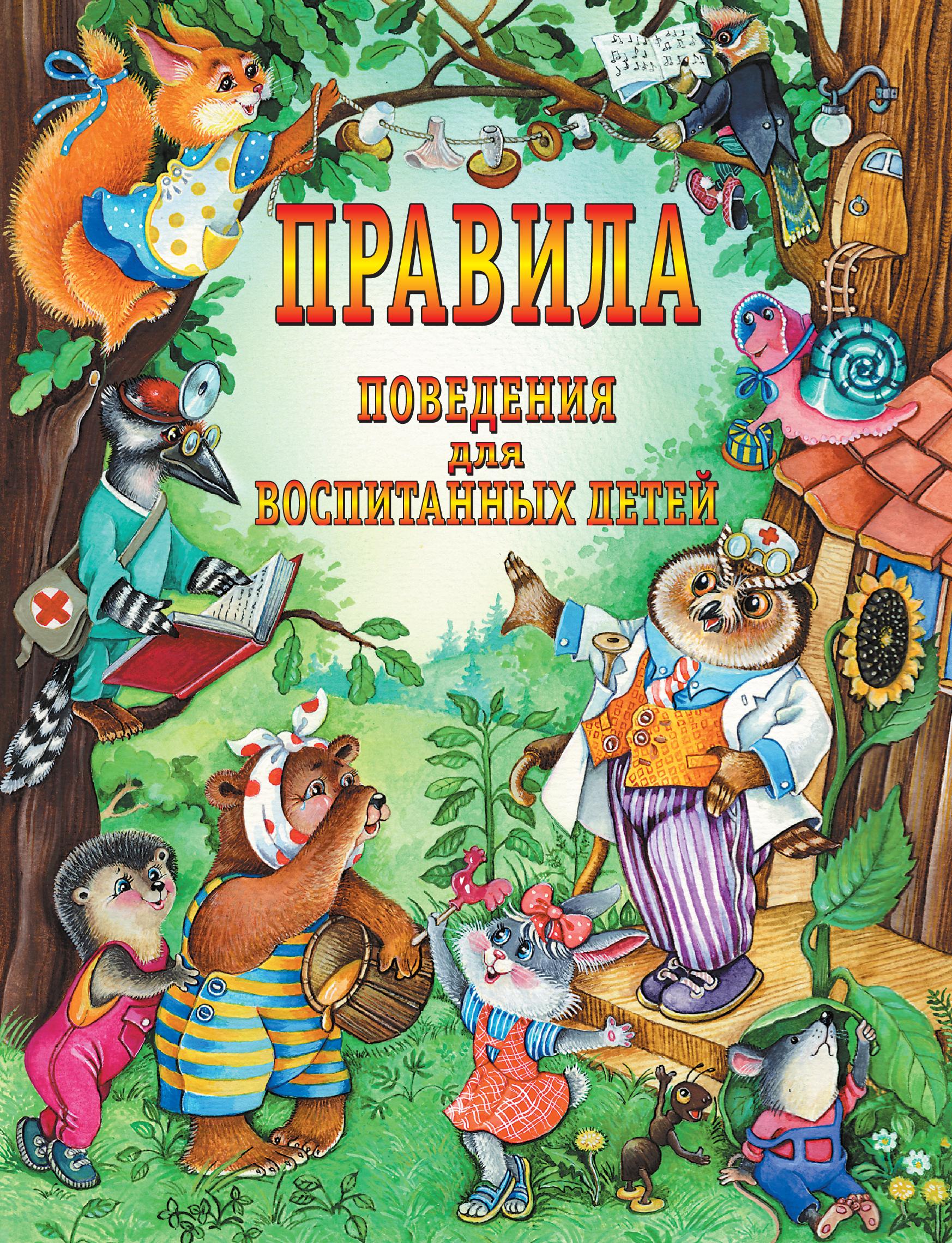 Правила поведения для воспитанных детей. Г. П. Шалаева, О. М. Журавлева, О. Г. Сазонова