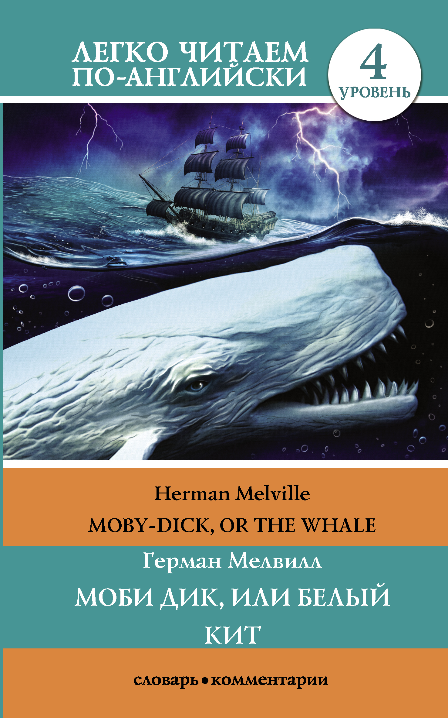 Герман Мелвилл Moby Dick, or The Whale / Моби Дик, или Белый Кит. Уровень 4 melville h moby dick or the whale моби дик или кит на англ яз