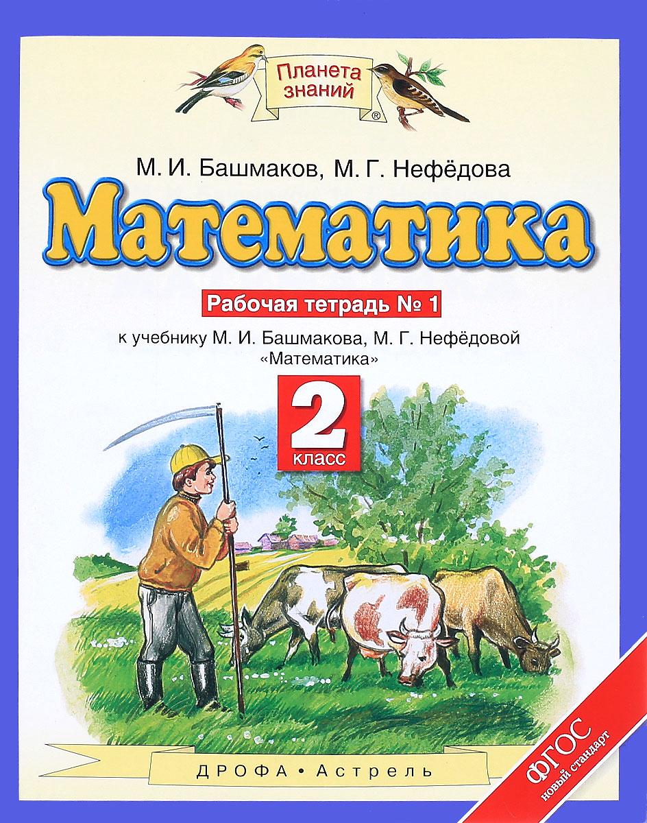 М. И. Башмаков, М. Г. Нефедова Математика. 2 класс. Рабочая тетрадь №1