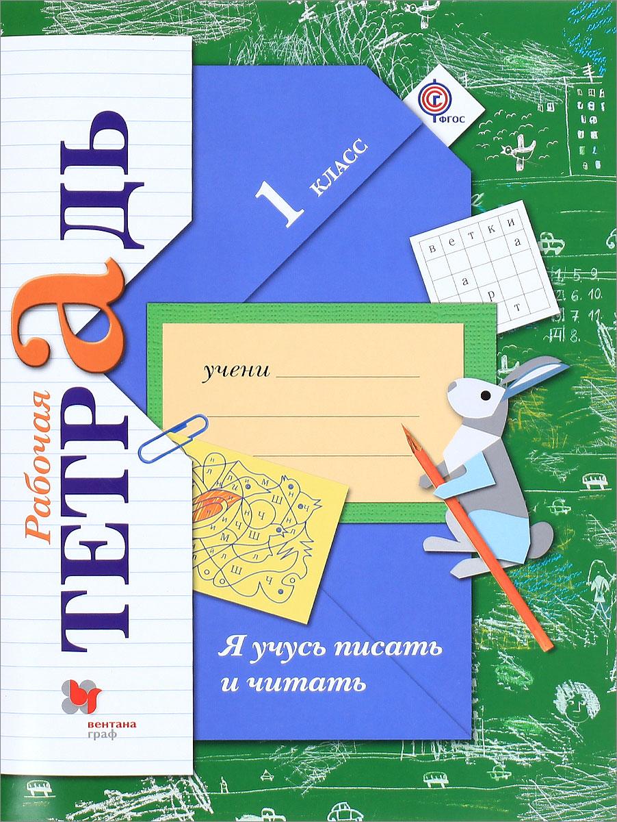 М. И. Кузнецова. Я учусь писать и читать. 1класс. Рабочая тетрадь