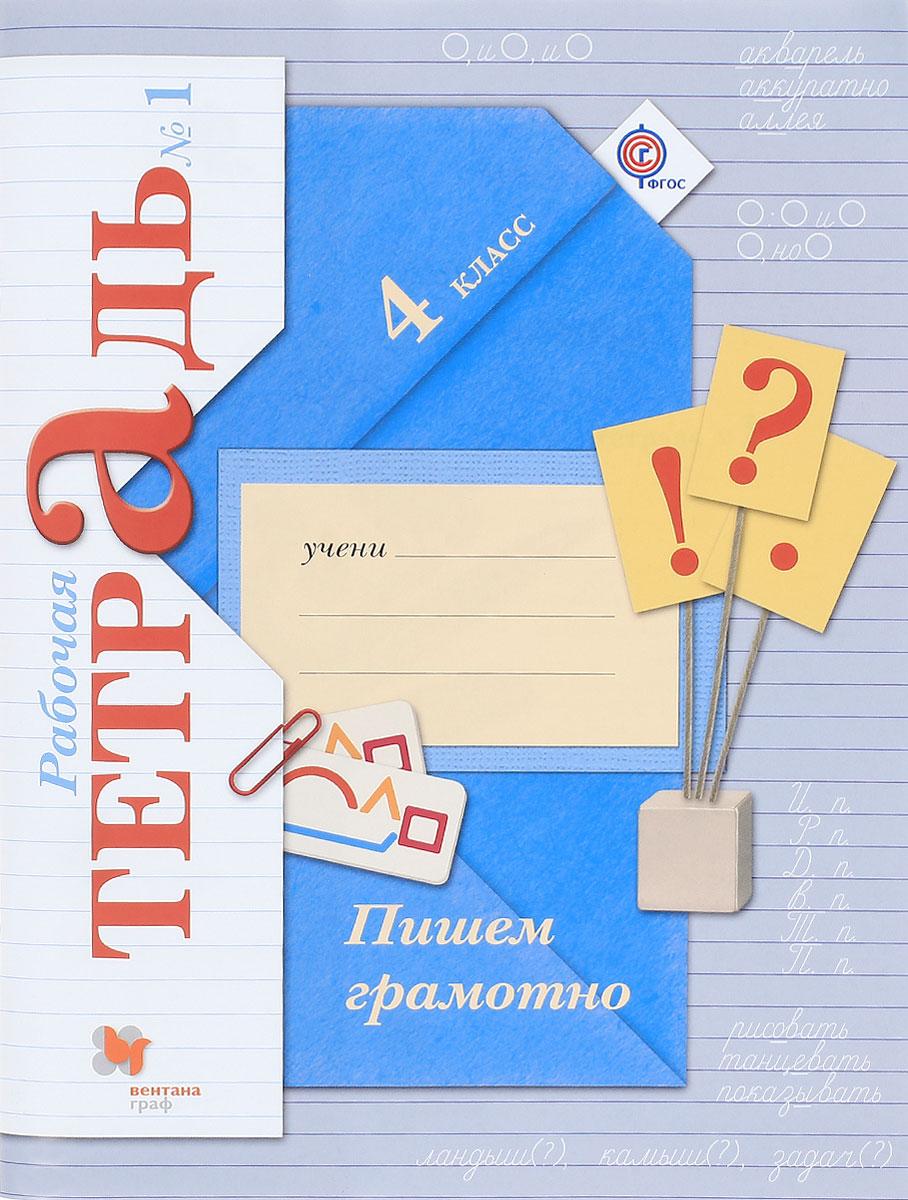 М. И. Кузнецова. Пишем грамотно. 4класс. Рабочая тетрадь №1