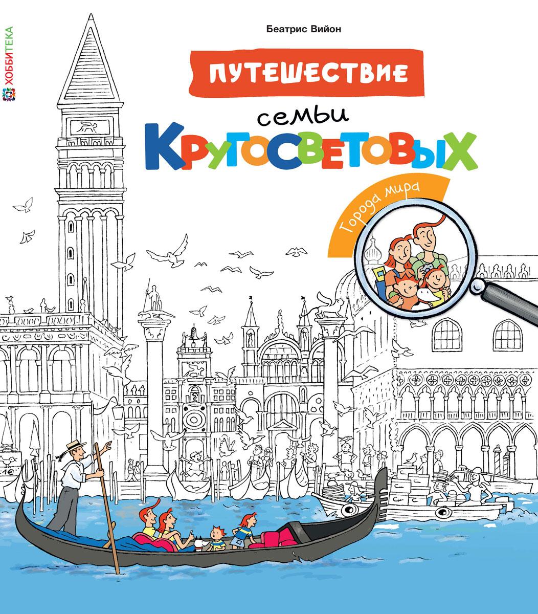 Беатрис Вийон Путешествие семьи Кругосветовых. Города мира