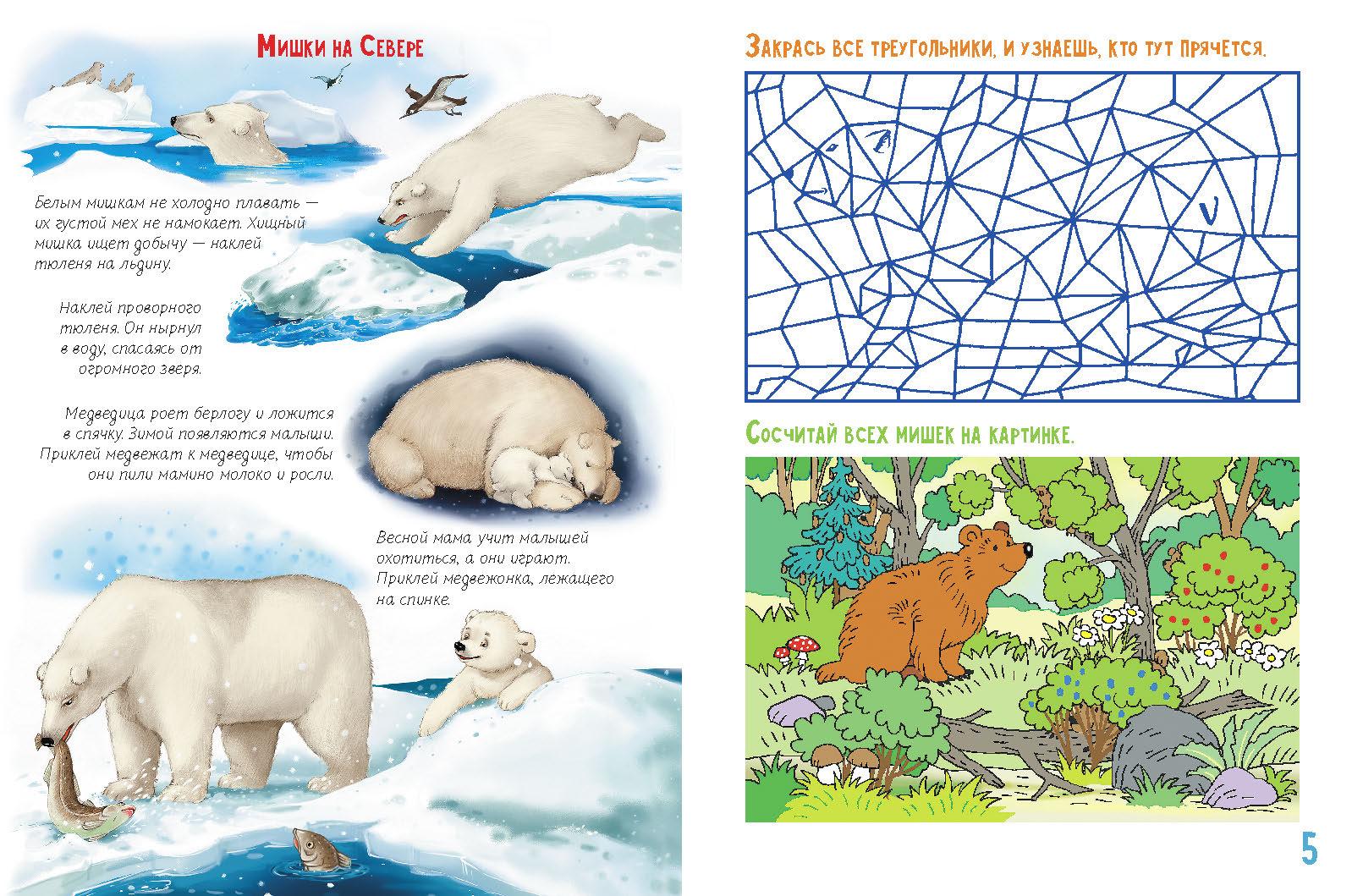 Детсад для зверят. Книжка с многоразовыми наклейками