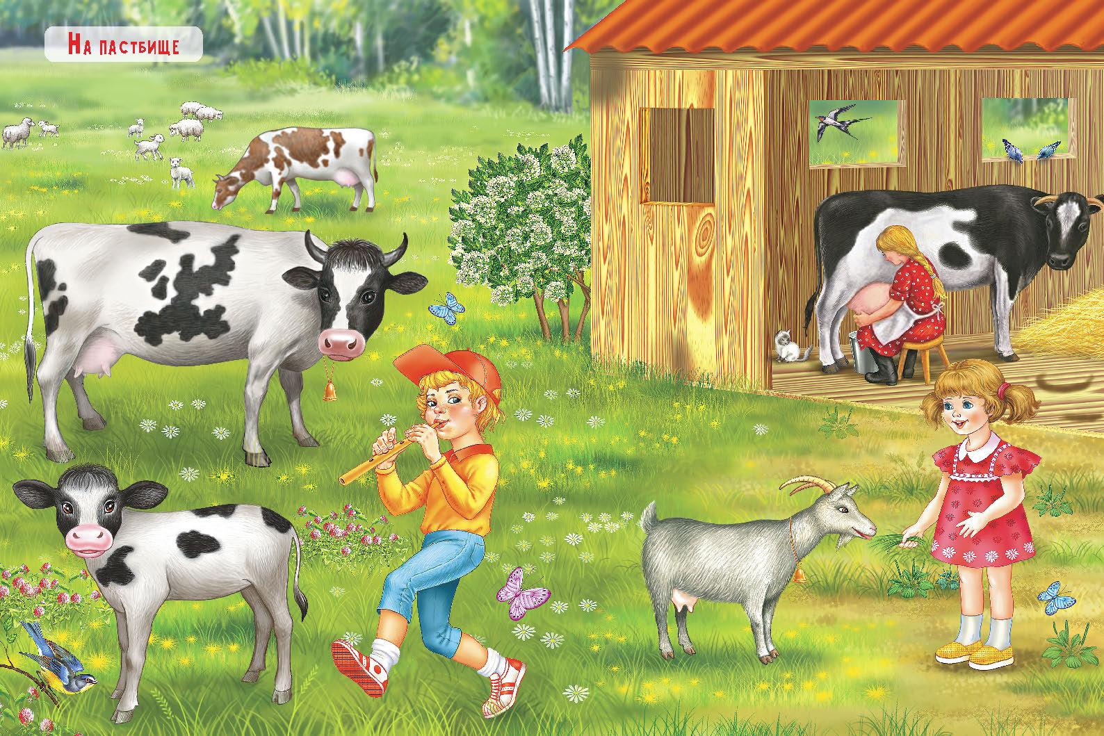 В деревне. Интерактивная книжка (+ наклейки). Марта Петрова