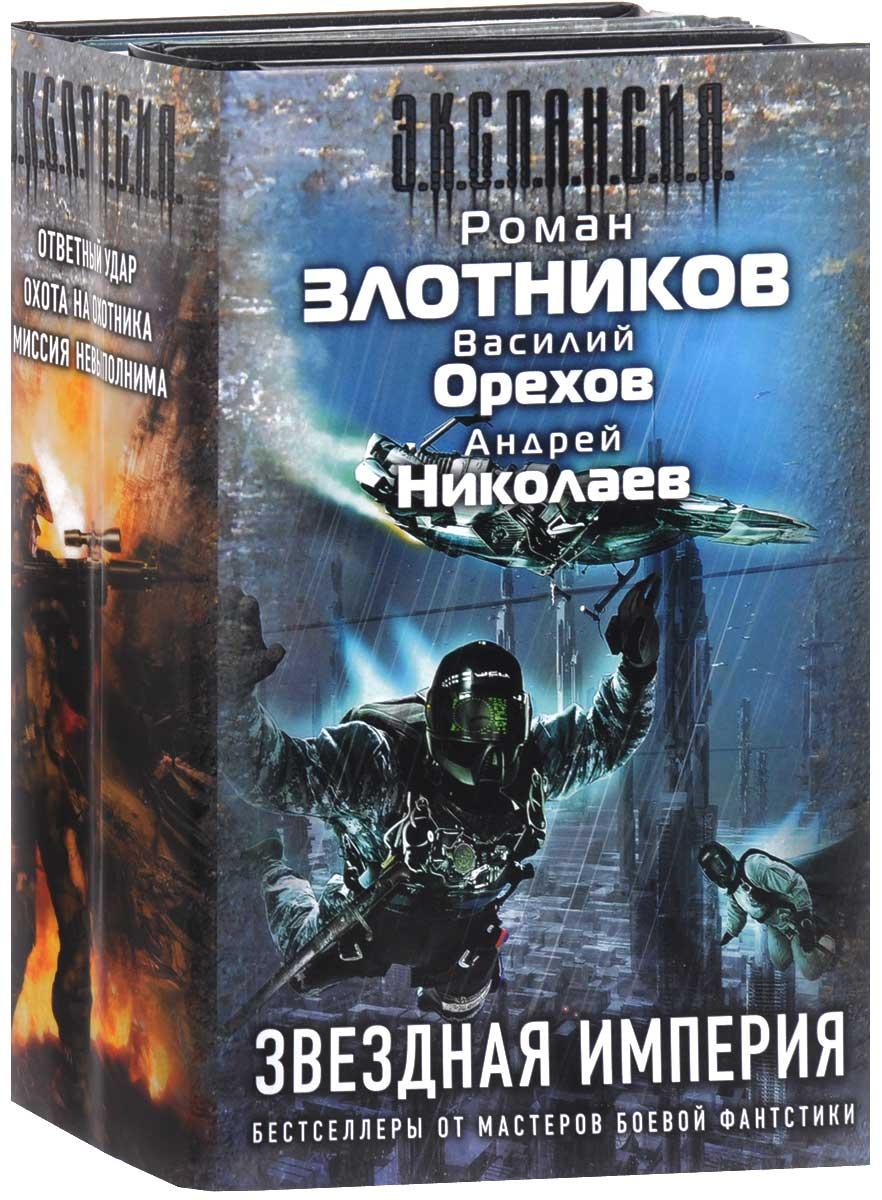 Злотников Роман Валерьевич Звездная империя (комплект из 3 книг)