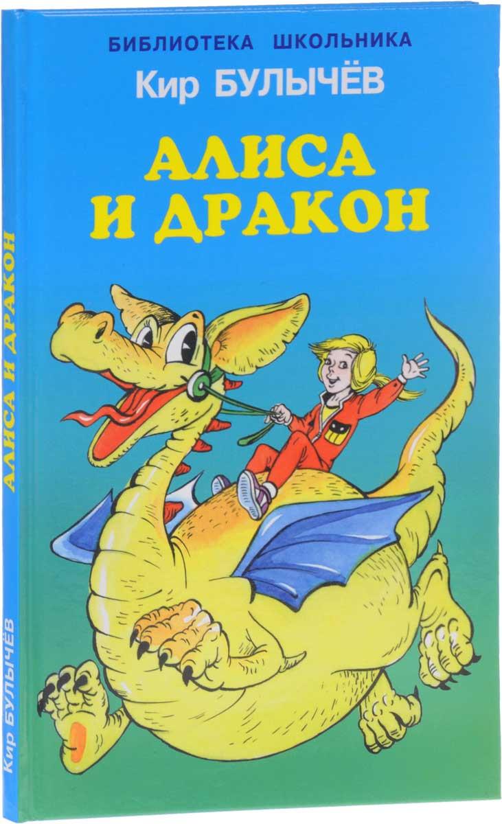 Кир Булычёв Алиса и дракон кир булычёв возвращение из трапезунда