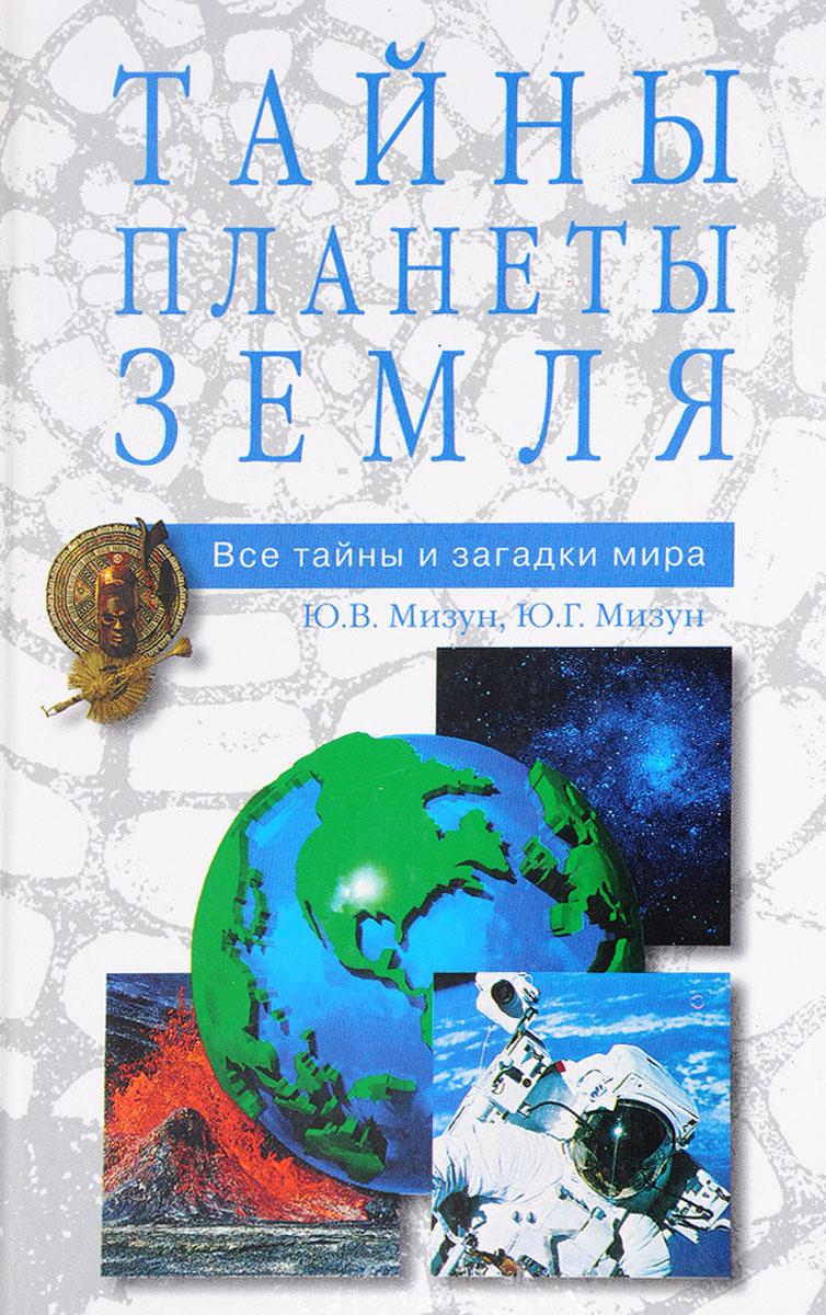 Мизун Ю. В., Мизун Ю. Г. Тайны планеты Земля