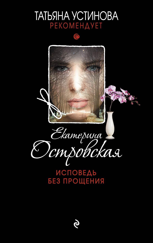 Островская Екатерина Михайловна Исповедь без прощения