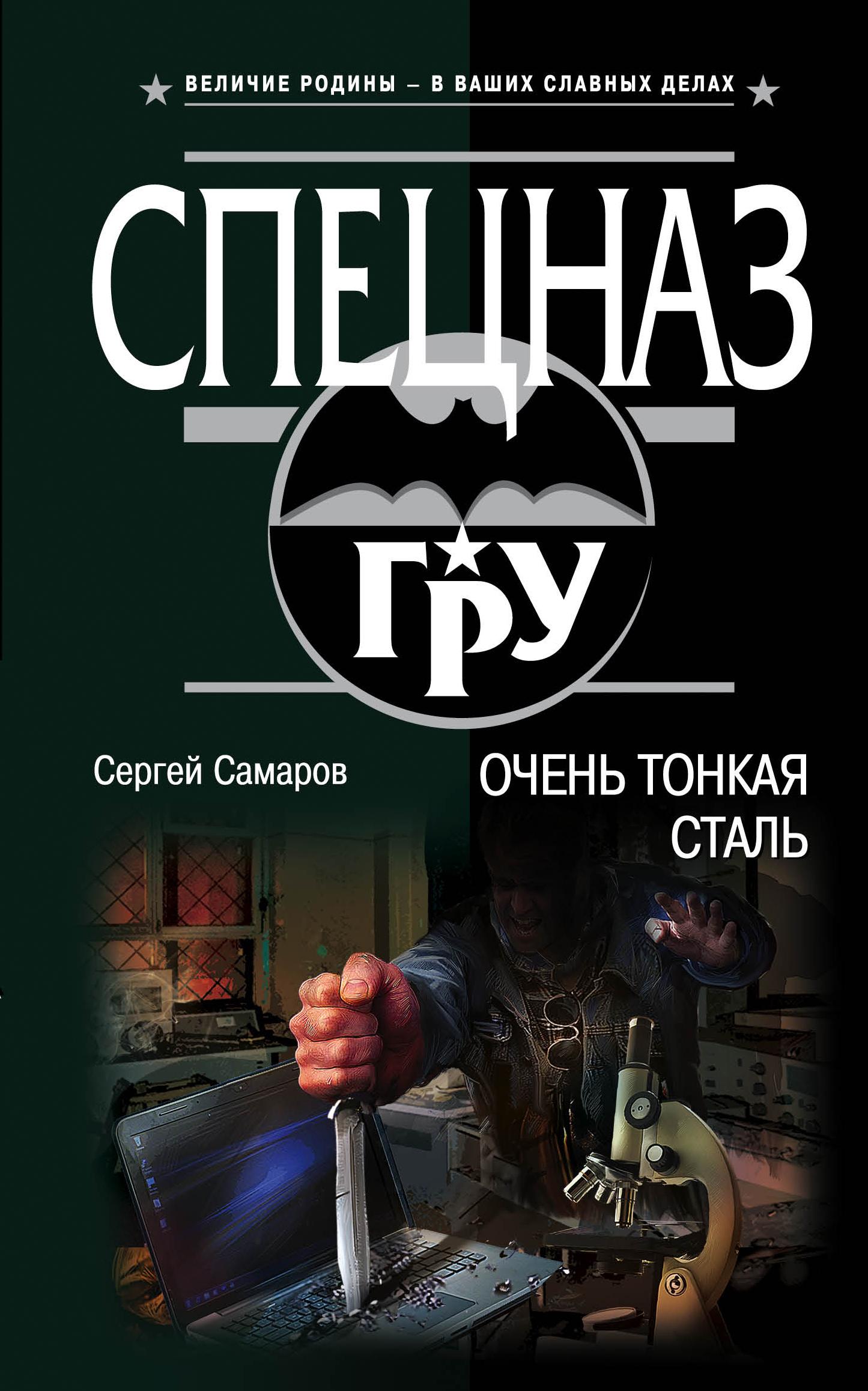 Самаров Сергей Васильевич Очень тонкая сталь