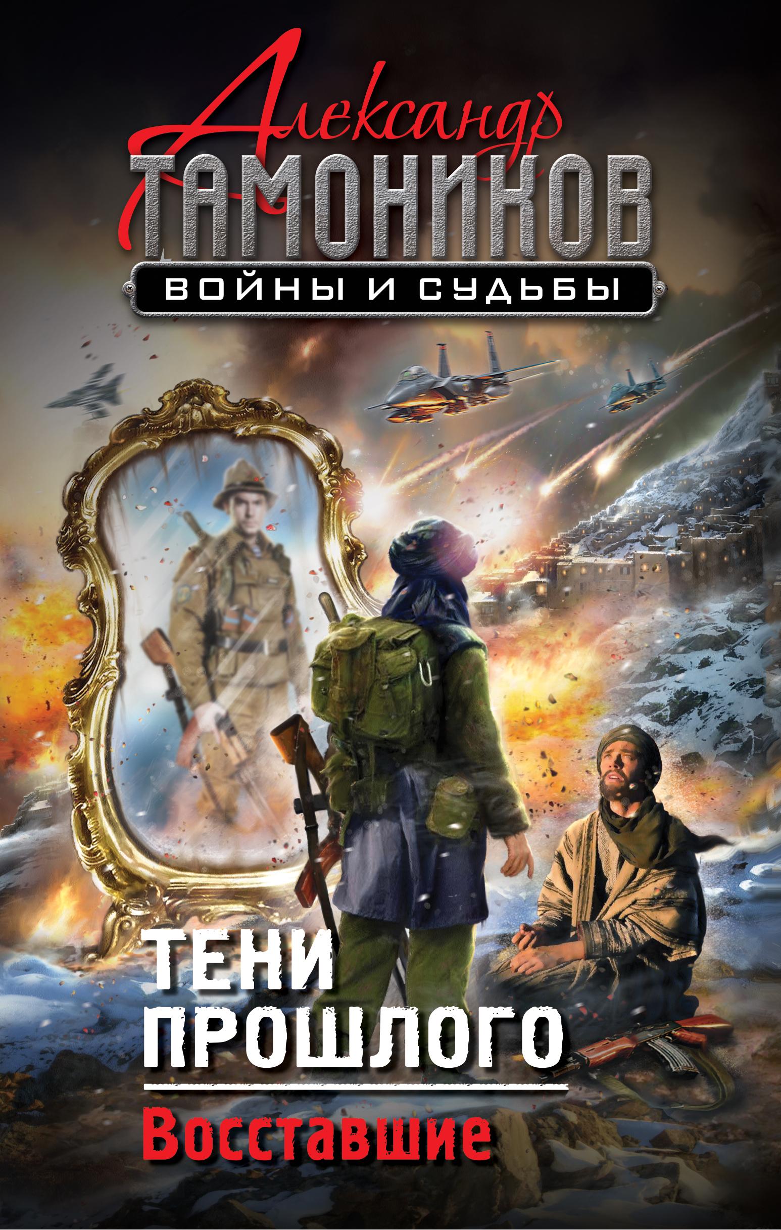 А. А. Тамоников Тени прошлого. Восставшие