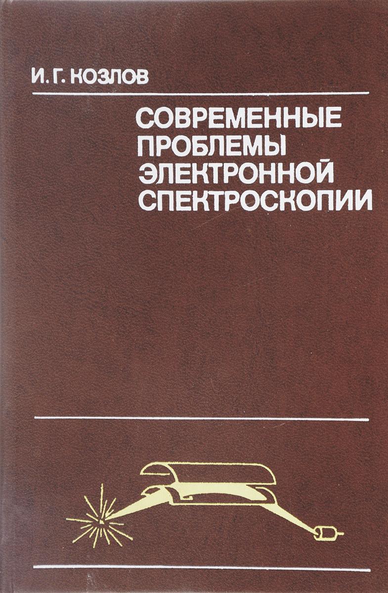 Т. Г. Козлов Современные проблемы электронной спектроскопии