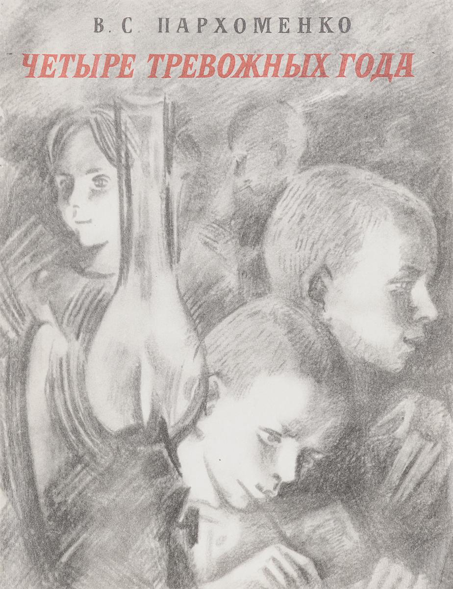 Пархоменко В. С. Четыре тревожных года