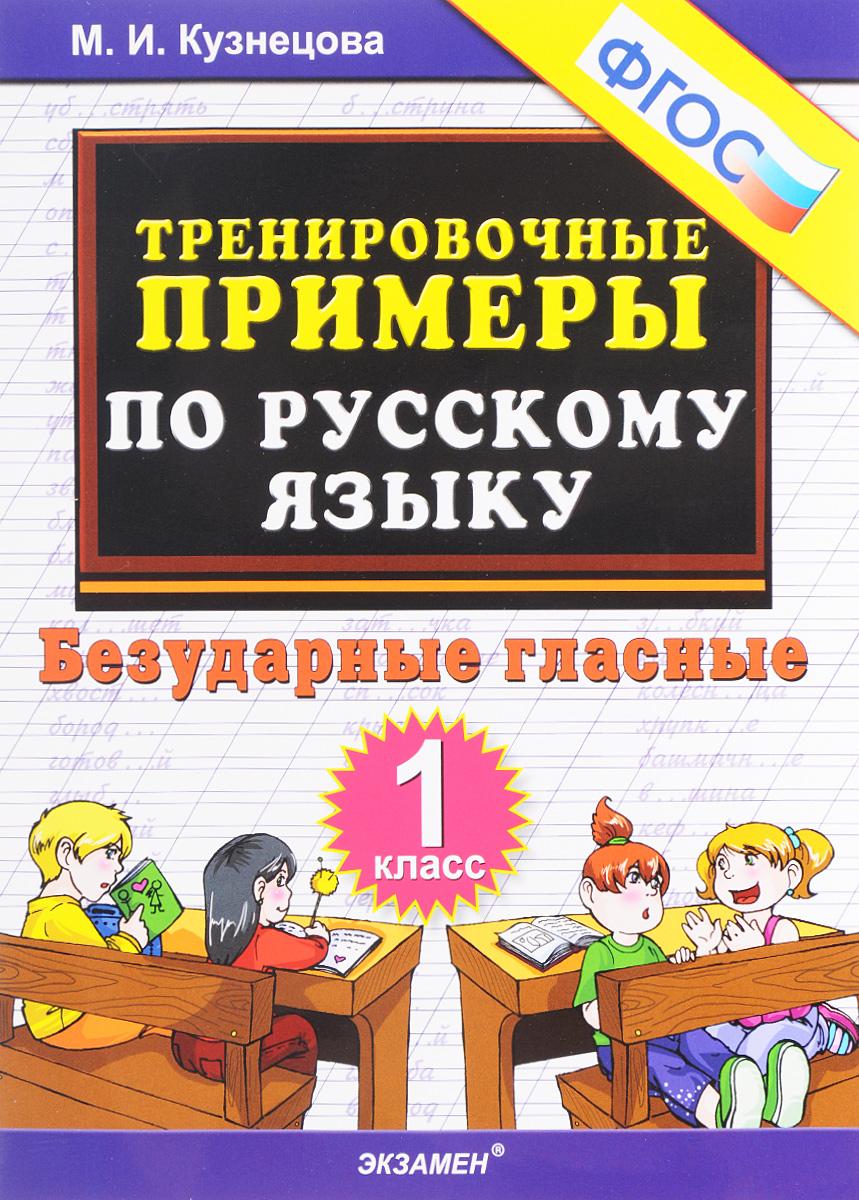 М. И. Кузнецова. Русский язык. Безударные гласные. 1 класс. Тренировочные примеры