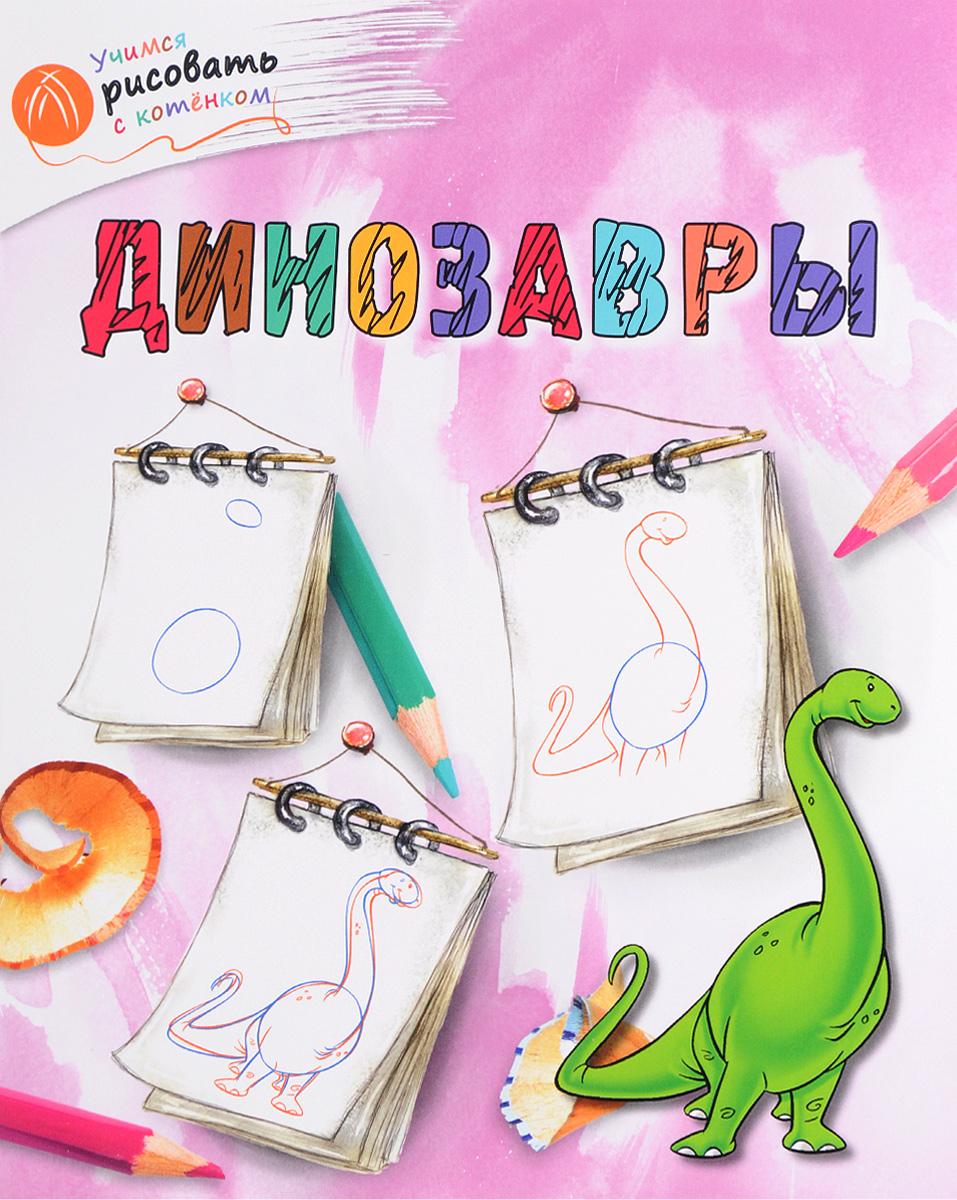 Динозавры. А. А. Орехов