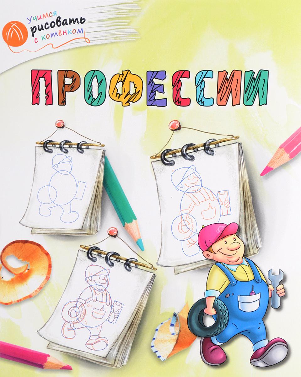 А. А. Орехов Профессии ли хэммонд учимся рисовать людей