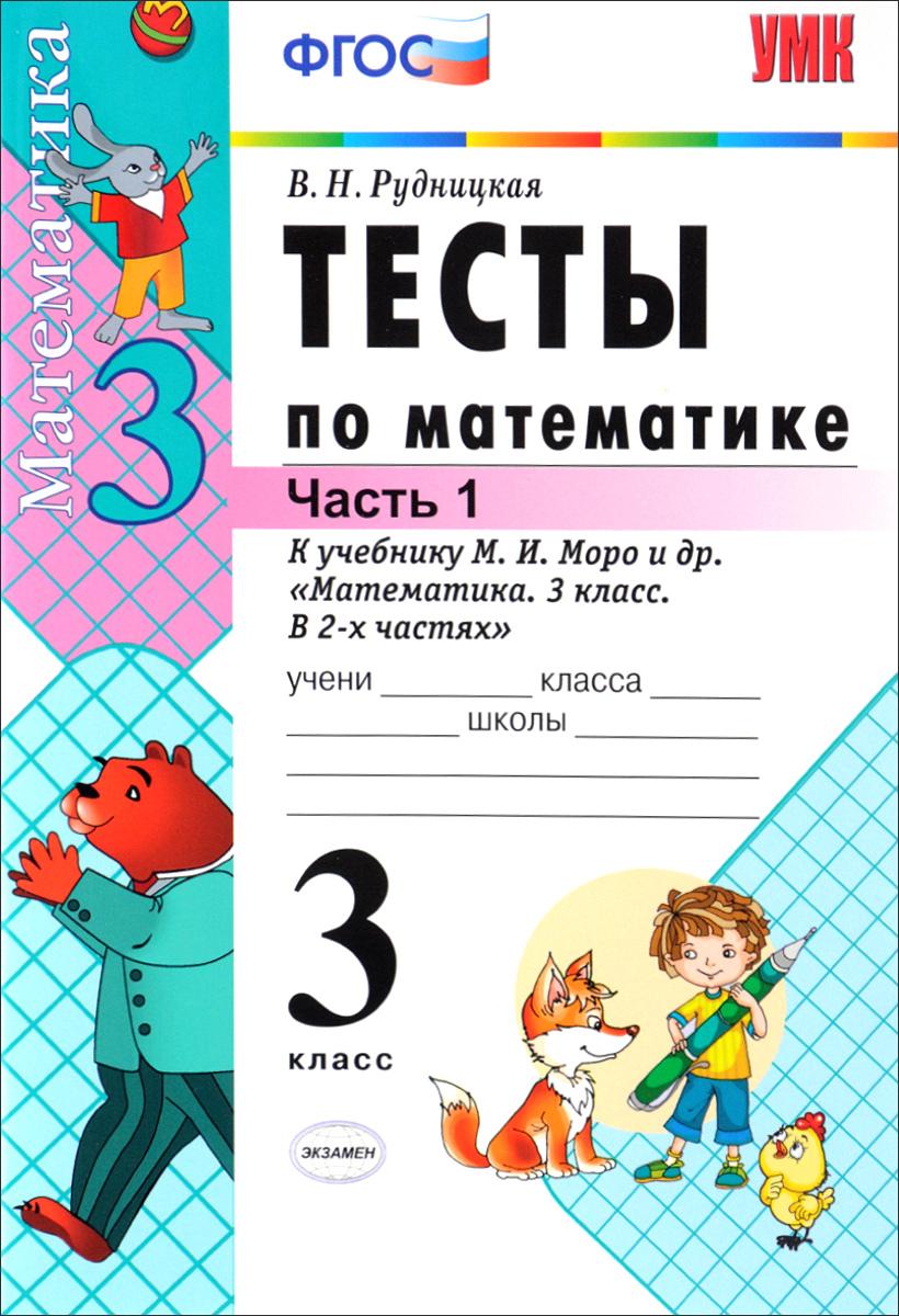 В. Н. Рудницкая Математика. 3 класс. В 2 частях. Часть 1. Тесты. К учебнику М. И. Моро и др.