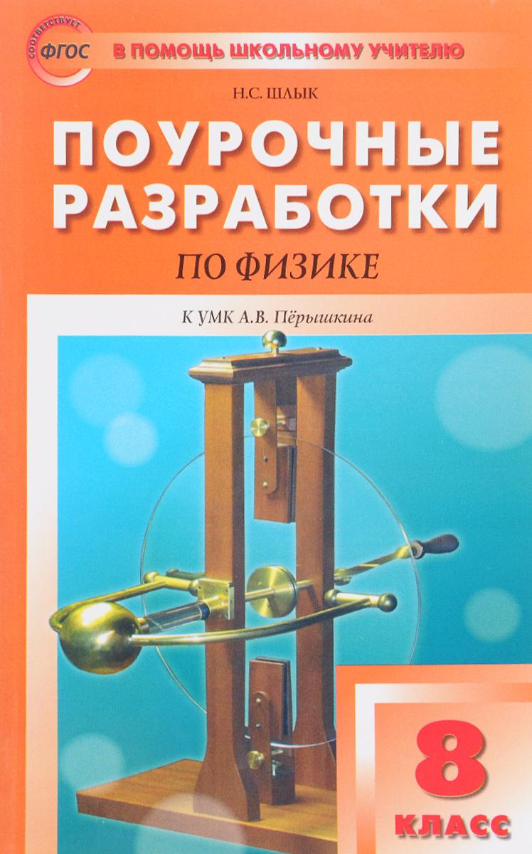 В. А. Волков Поурочные разработки по физике. 8 класс. К УМК А. В. Перышкина