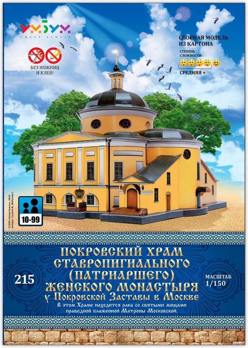 Фото - Умная бумага 3D пазл Покровский Храм Ставропигиального (Патриаршего) женского монастыря умная бумага 3d пазл квадроцикл