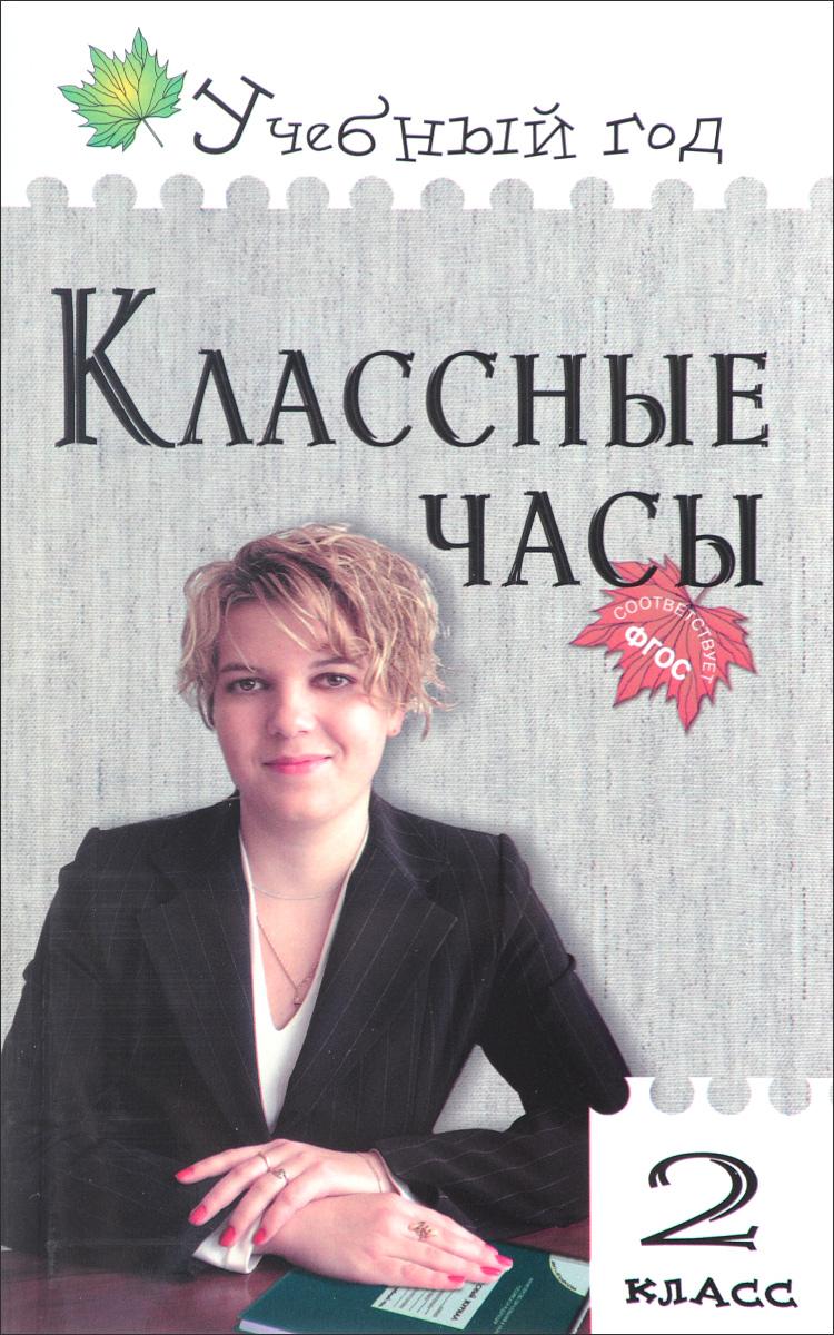 Т. Н. Максимова Классные часы. 2 класс