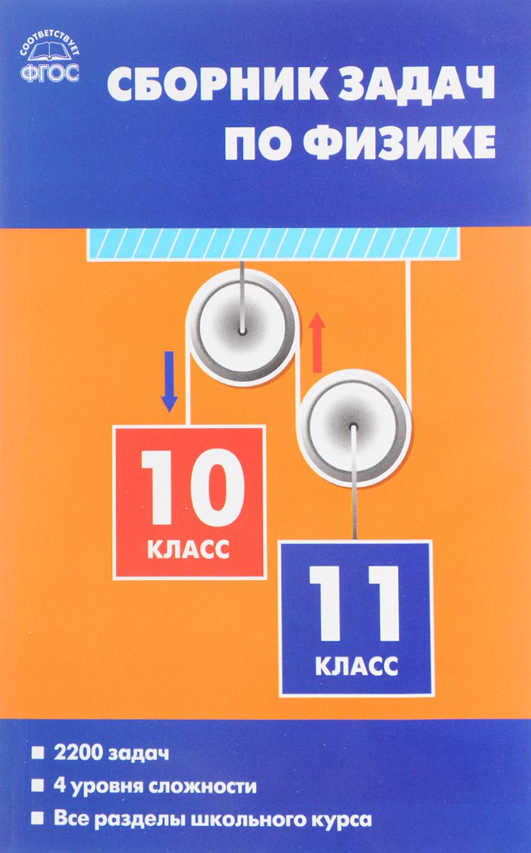 Е. Г. Московкина Физика. 10-11 класс. Сборник задач