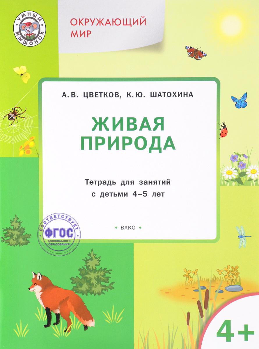 А. В. Цветков Живая природа. Тетрадь для занятий с детьми 4-5 лет