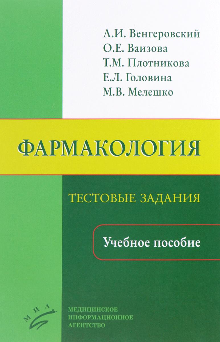 А. И. Венгеровский Фармакология. Тестовые задания. Учебное пособие