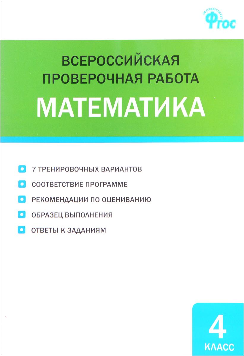 Математика. 4 класс. Всероссийская проверочная работа рудницкая в математика 2 класс всероссийская проверочная работа