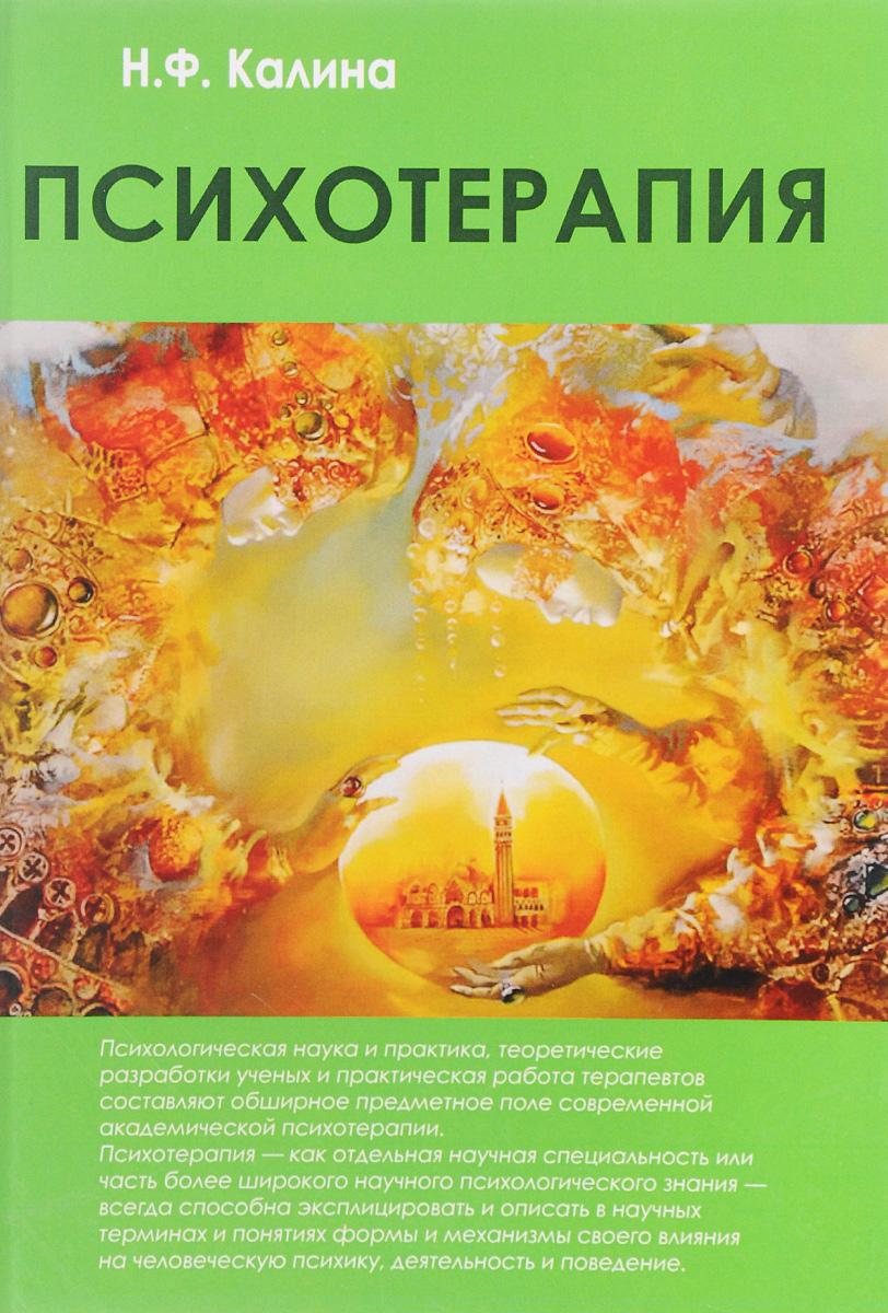 Калина Н.Ф. Психотерапия. Учебник