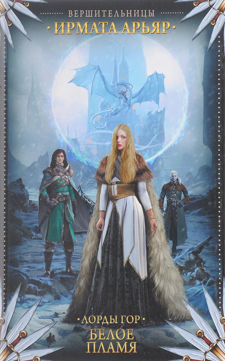 Ирмата Арьяр Лорды гор. Белое пламя