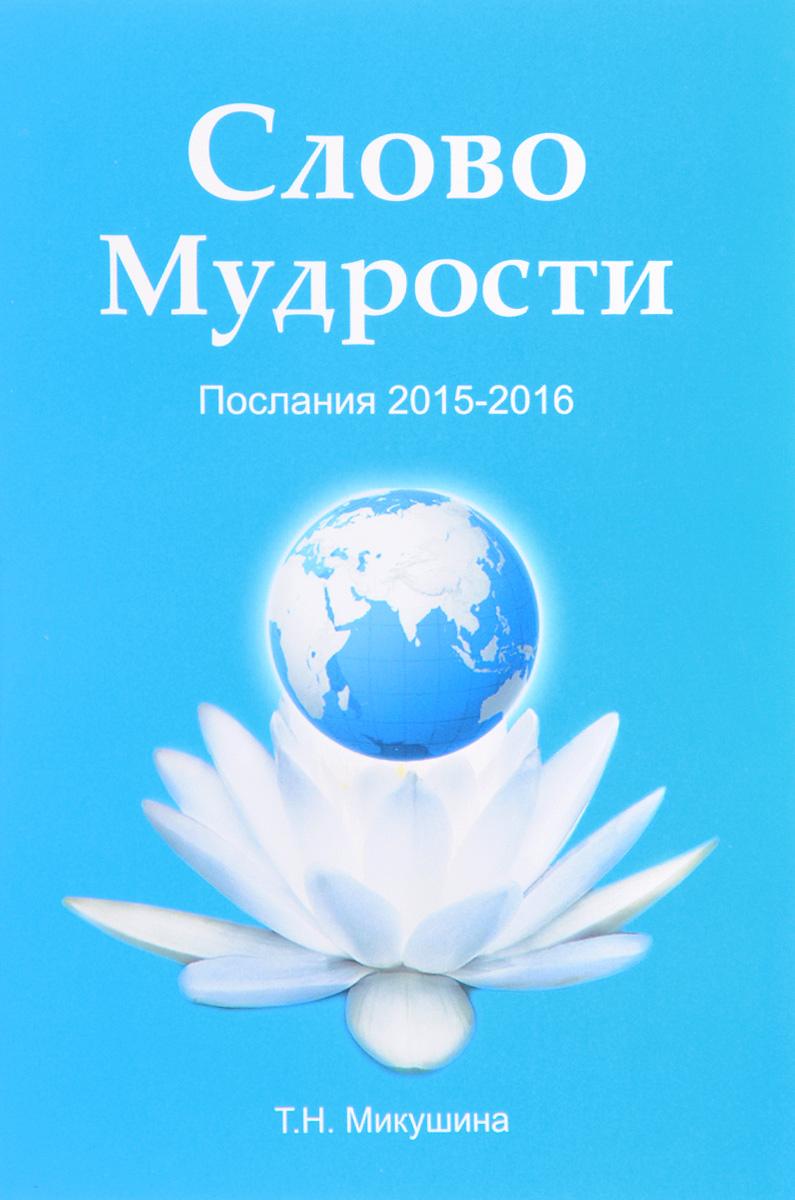 Т. Н. Микушина Слово Мудрости. Послания 2015-2016